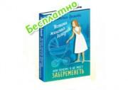 Бесплатная книга «Истоки женских болезней или почему я не могу забеременеть?»